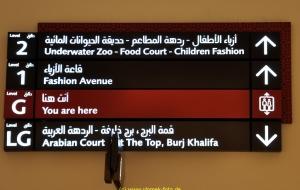 Dubai Stadtbesichtigung, Dubai Mall, Vereinigte Arabische Emirate 22.10.11